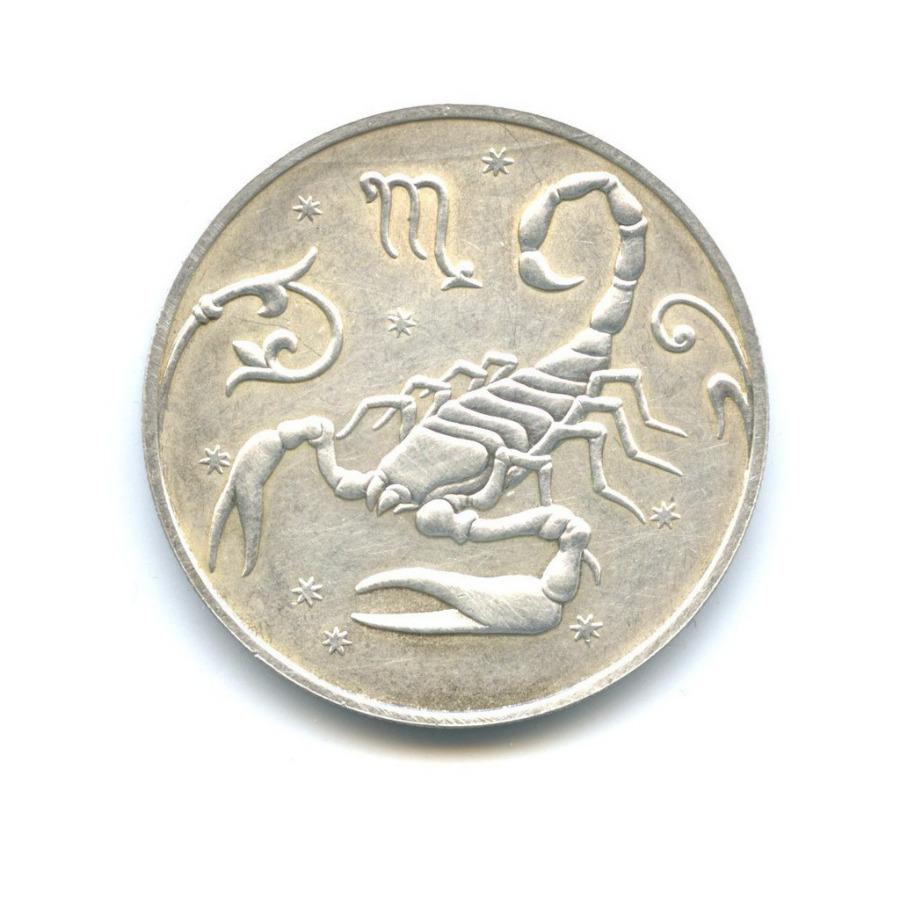 2 рубля — Знаки зодиака - Скорпион 2005 года (Россия)