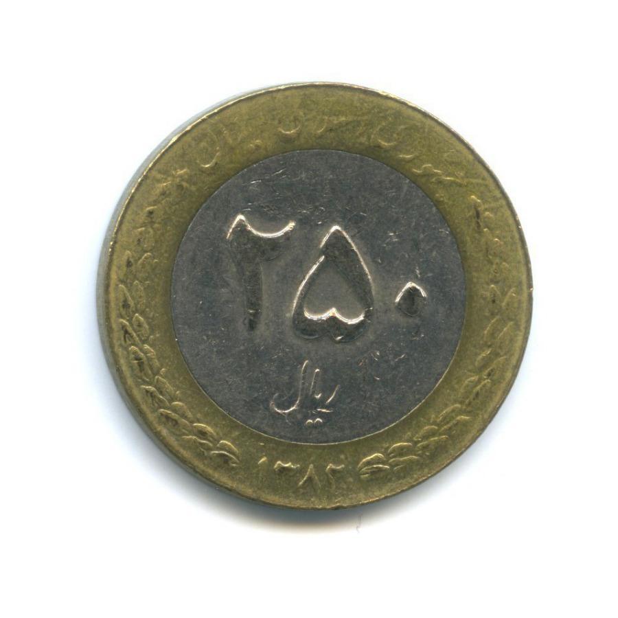 250 риалов 2003 года (Иран)