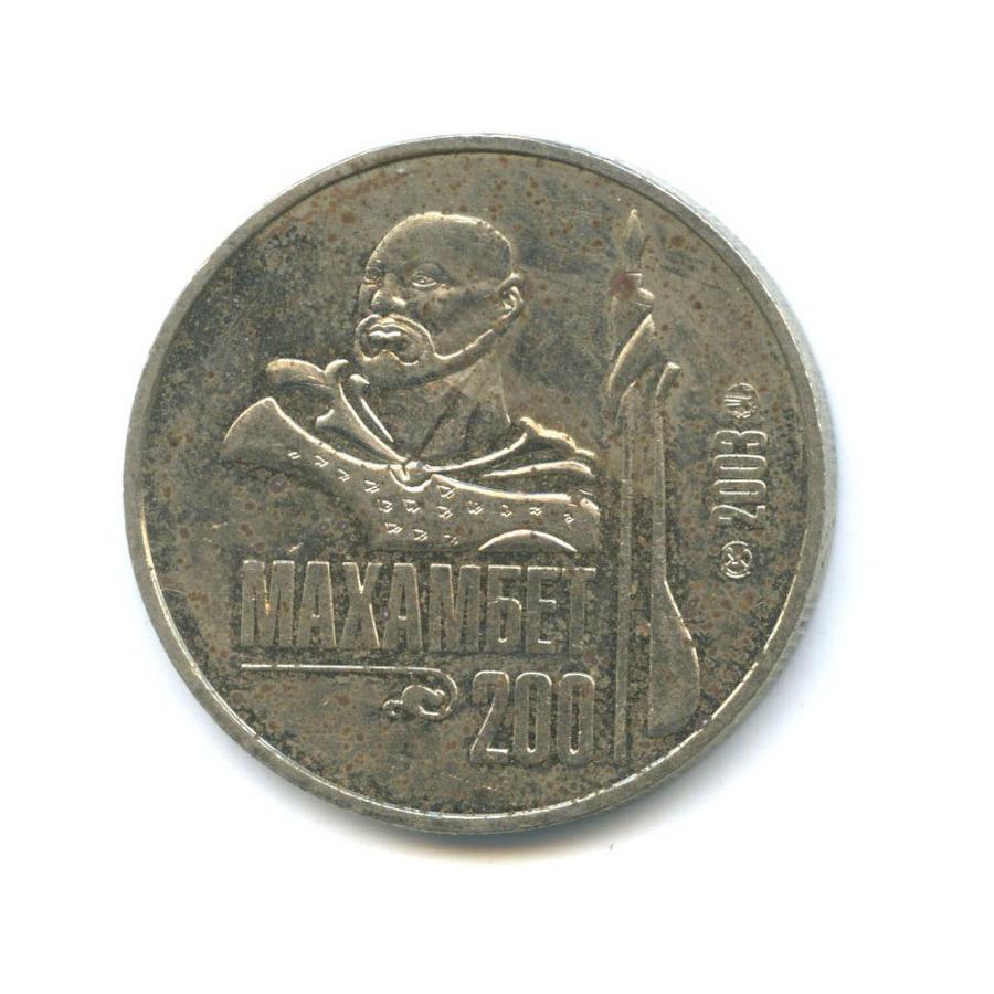 50 тенге — 200 лет содня рождения Махамбета Утемисова 2003 года (Казахстан)