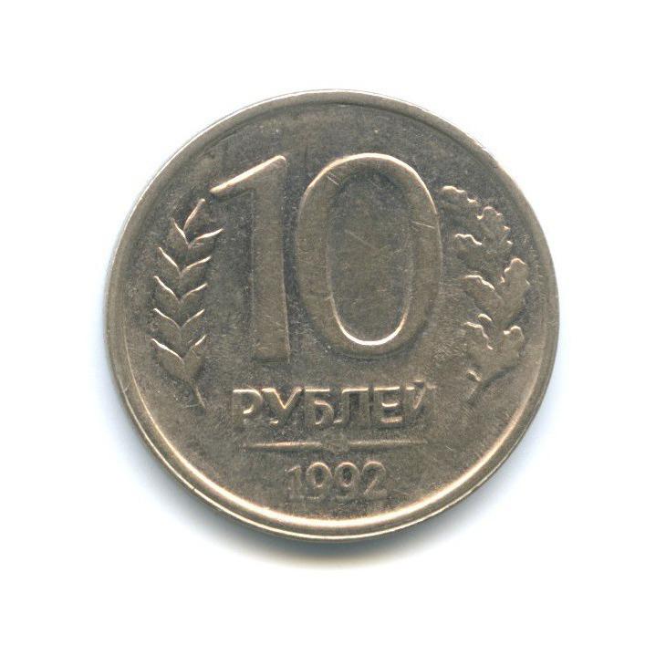 10 рублей (брак - непрочекан) 1992 года ЛМД (Россия)