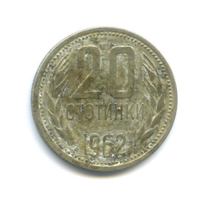 20 стотинок 1962 года (Болгария)