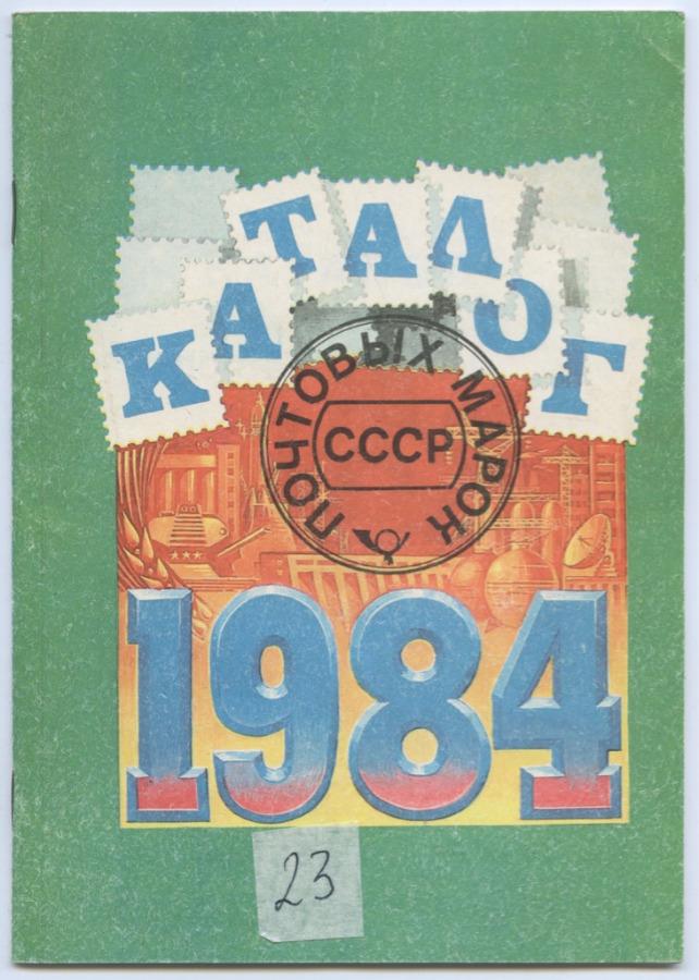 Каталог почтовых марок СССР, Центральное филателическое агенство «Союзпечать» (45 стр.) 1985 года (СССР)