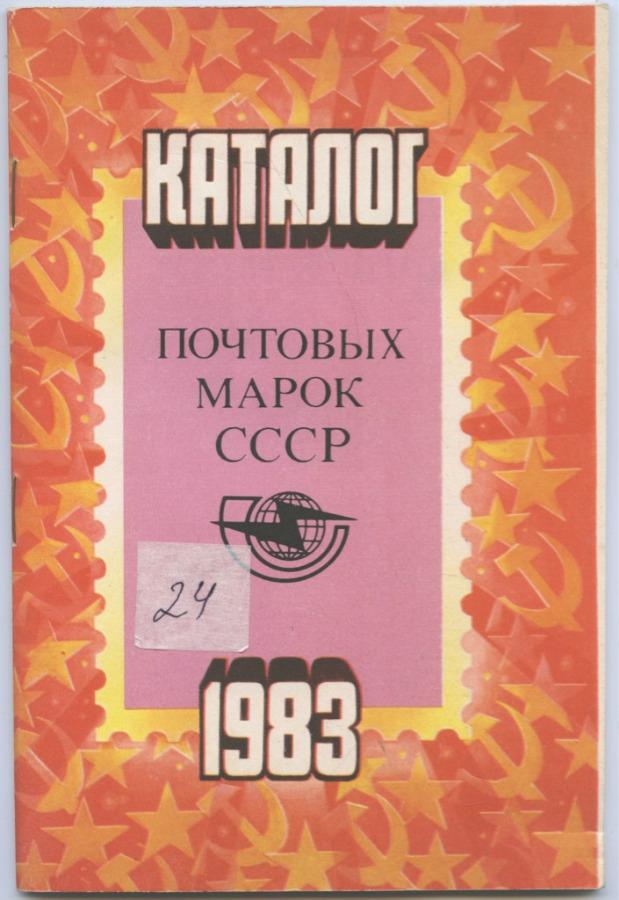 Каталог почтовых марок СССР, Центральное филателическое агенство «Союзпечать» (55 стр.) 1984 года (СССР)