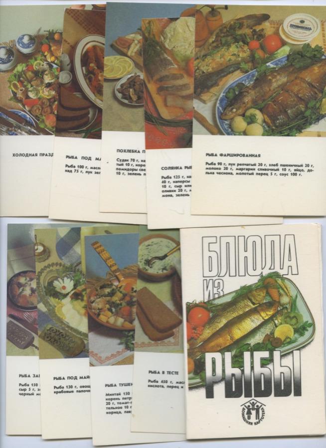Набор открыток «Блюда изрыбы» (9 шт.) 1989 года (СССР)