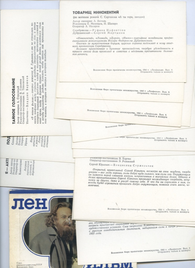 Набор открыток «Ленфильм» (15 шт.) 1982 года (СССР)