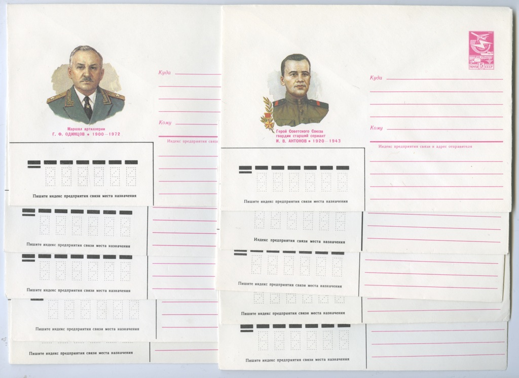 Набор почтовых конвертов «Герои Советского Союза», 10 шт. 1984, 1985 (СССР)