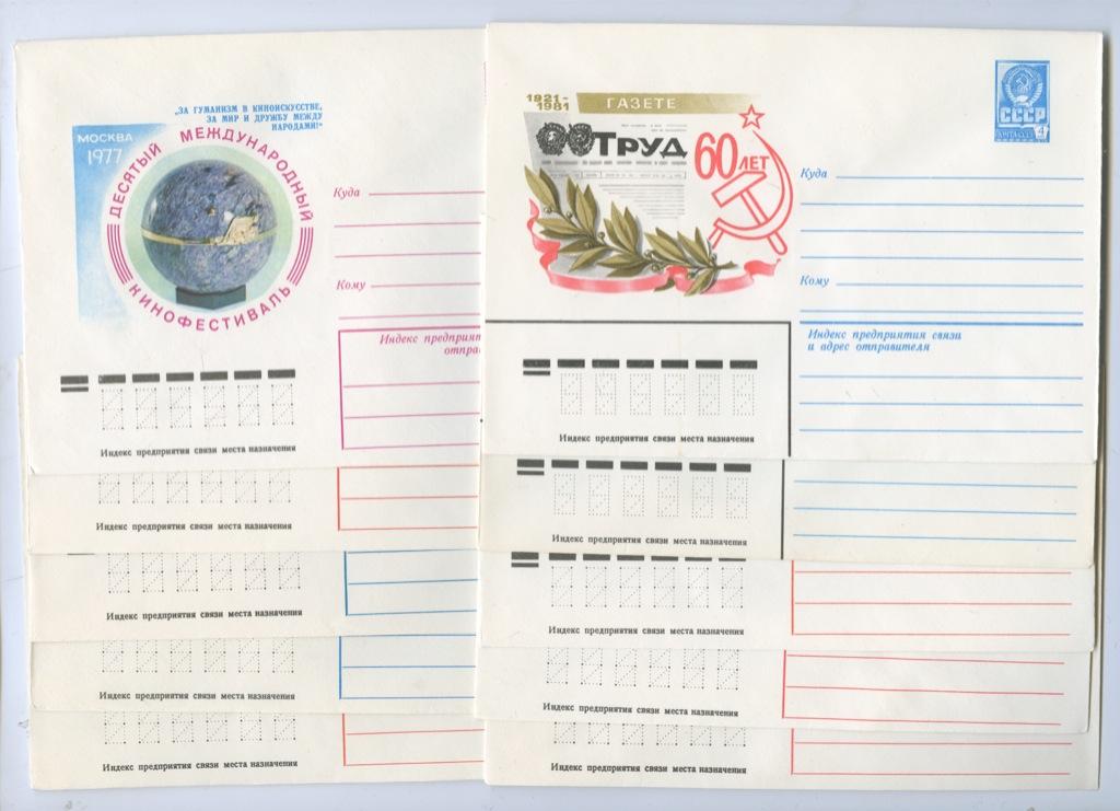 Набор почтовых конвертов, 10 шт. (СССР)