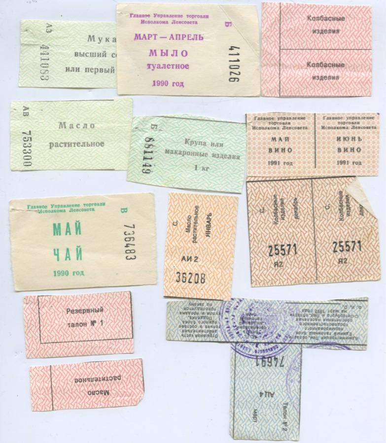 Набор талонов натовары (СССР)
