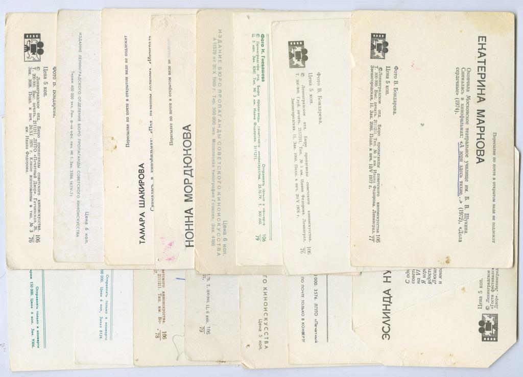 Набор открыток «Актрисы советского кино», 15 шт. (СССР)