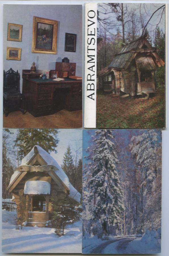 Набор открыток «Абрамцево», 15 шт. (СССР)