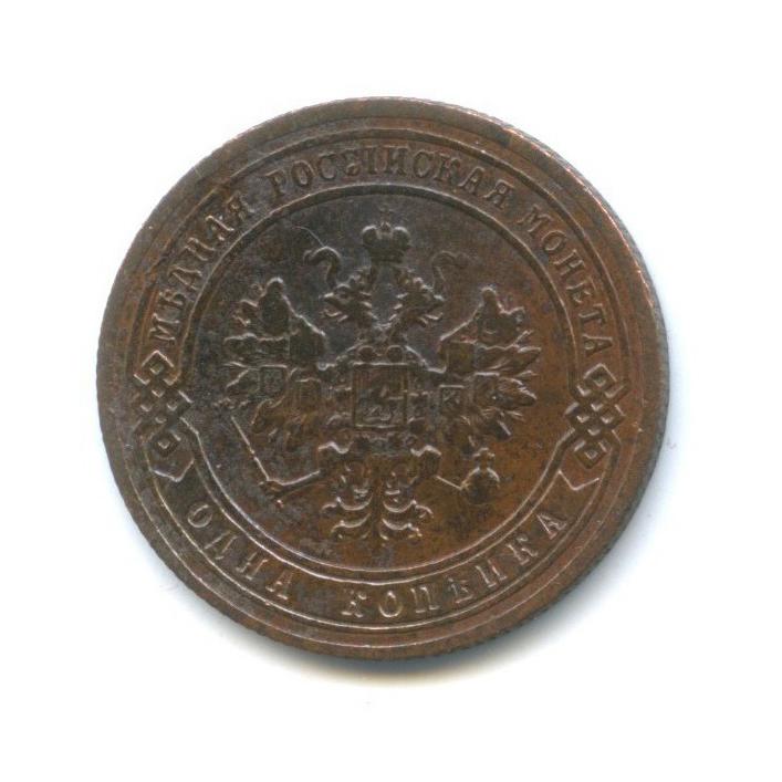 1 копейка 1906 года СПБ (Российская Империя)