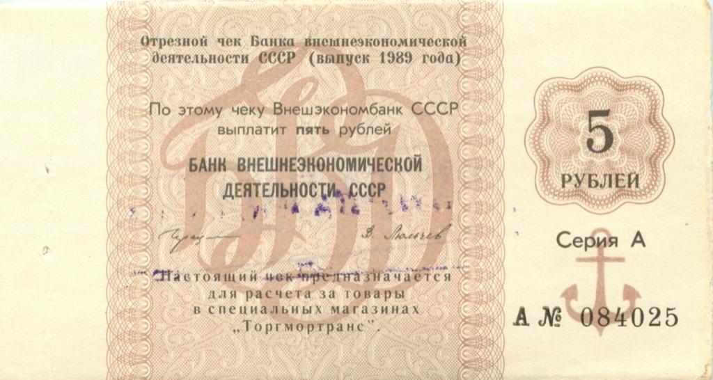 5 рублей (отрезной чек) 1989 года (СССР)