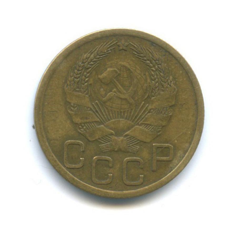 3 копейки 1935 года N (СССР)