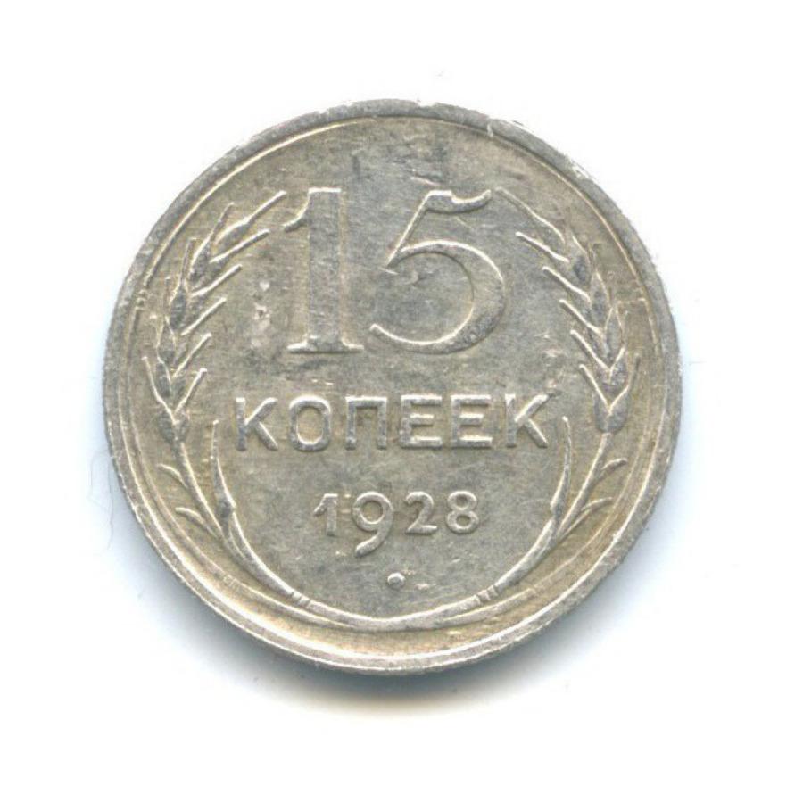 15 копеек 1928 года (СССР)