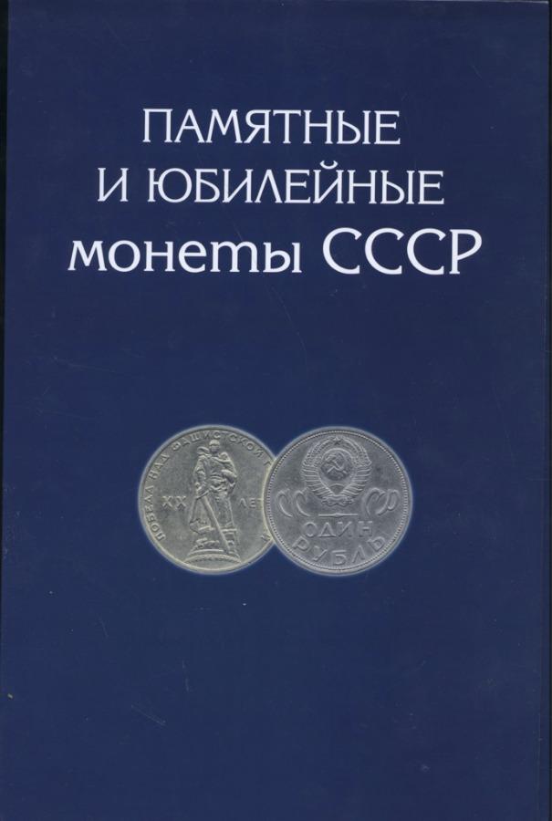Набор монет 1 рубль вальбоме «Памятные июбилейные монеты СССР» (СССР)