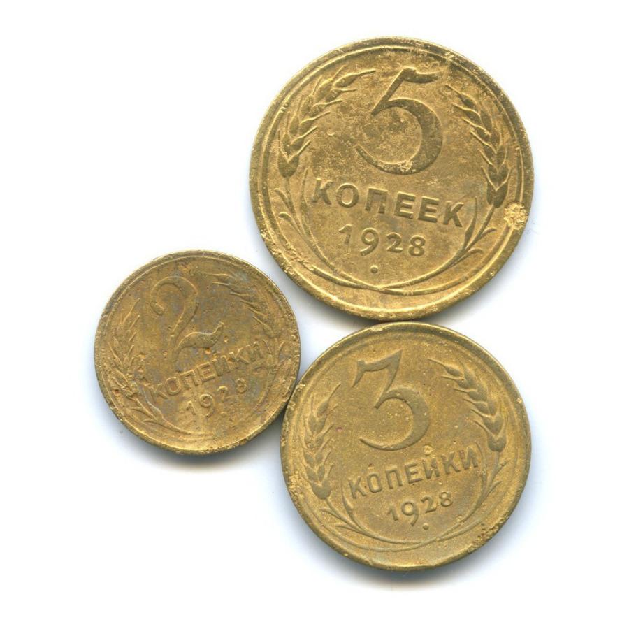 Набор монет СССР 1928 года (СССР)