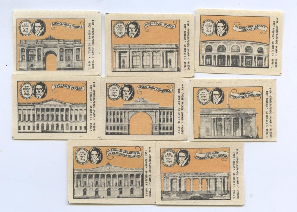 Набор спичечных этикеток «Ленинград - Памятники архитектуры» 1976 года (СССР)