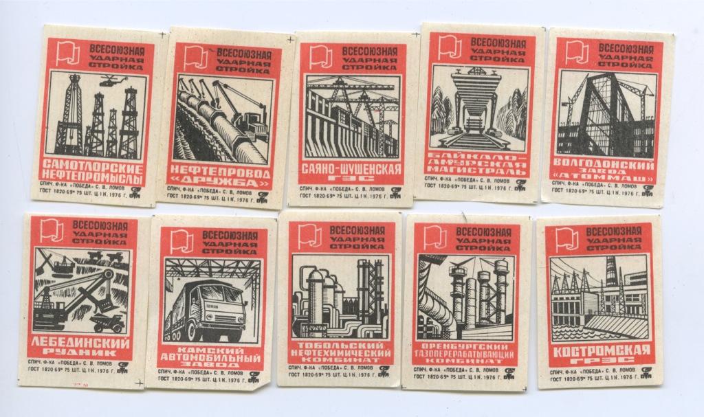 Набор спичечных этикеток «Всесоюзная ударная стройка» 1976 года (СССР)