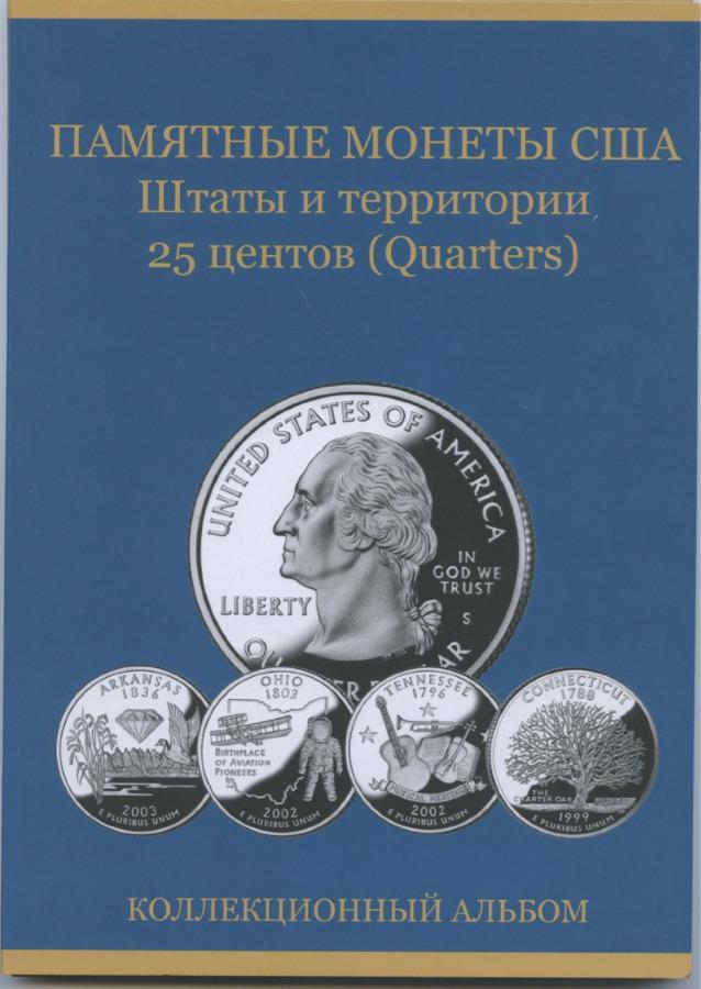 Альбом для монет «Памятные монеты США. Штаты итерритории», 60 ячеек (Россия)
