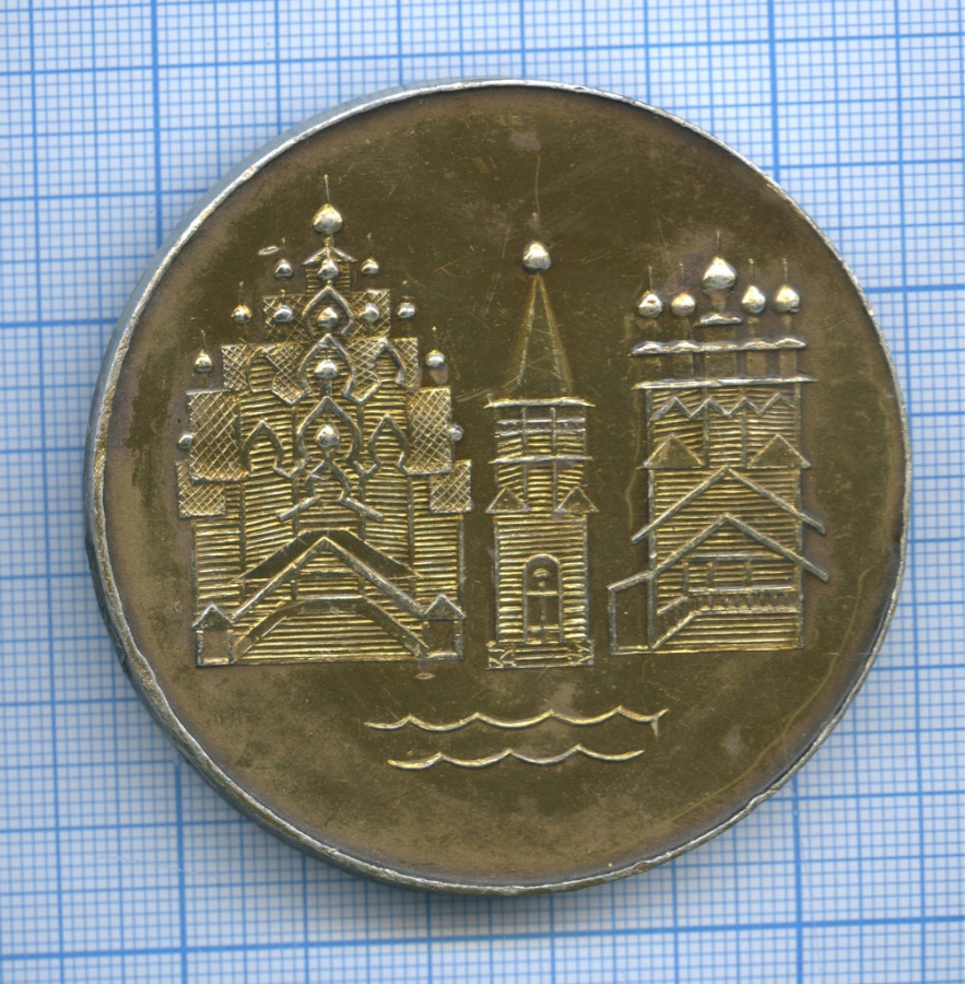 Медаль настольная «Кижи - 1714» (СССР)