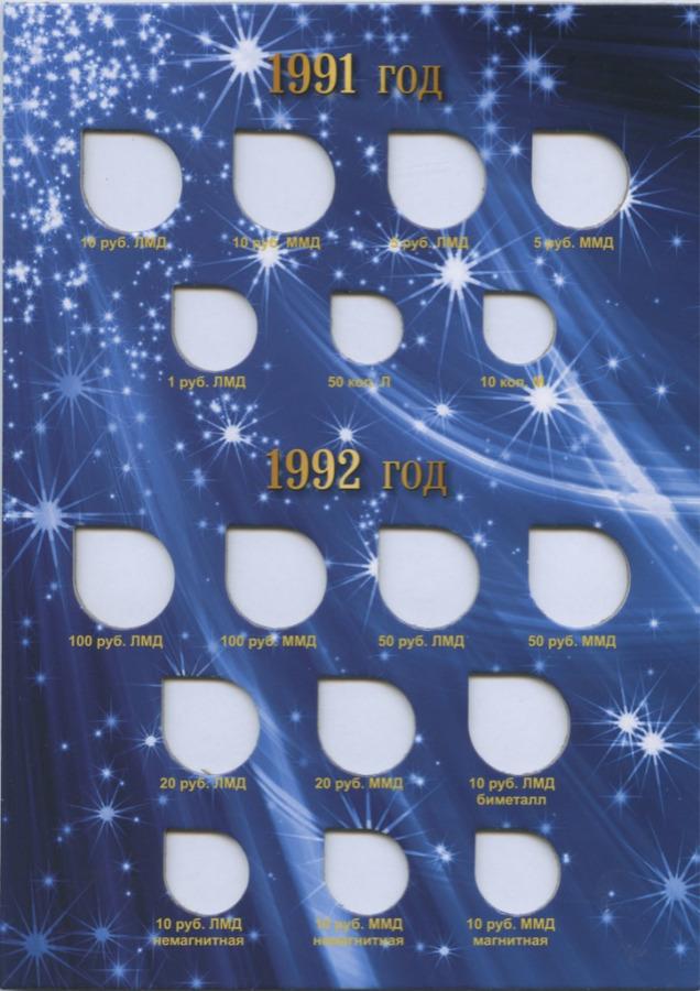 Альбом-планшет для монет «Монеты регулярного выпуска 1991-1993 гг.» (36 ячеек) (Россия)