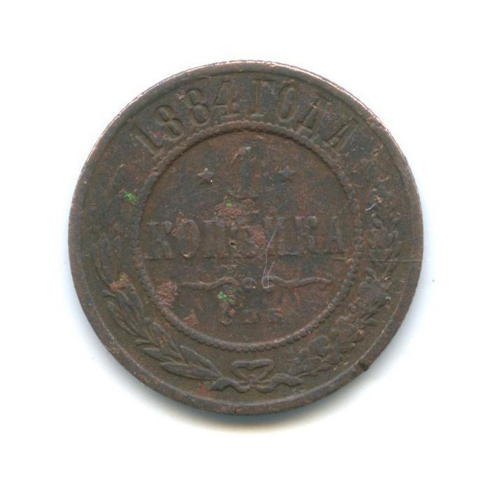 1 копейка 1884 года СПБ (Российская Империя)