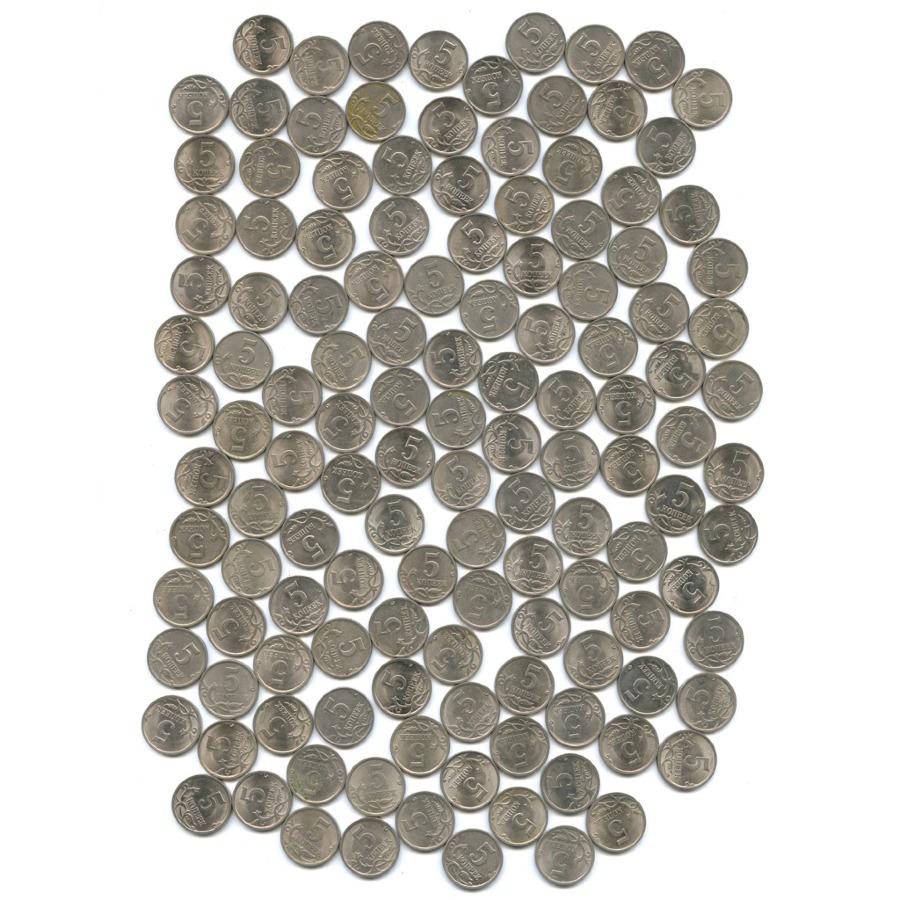 Набор монет 5 копеек (100 шт.) (Россия)