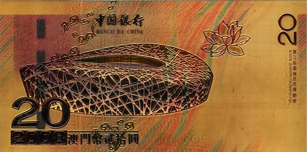 20 патака, сувенирная банкнота (Макао)