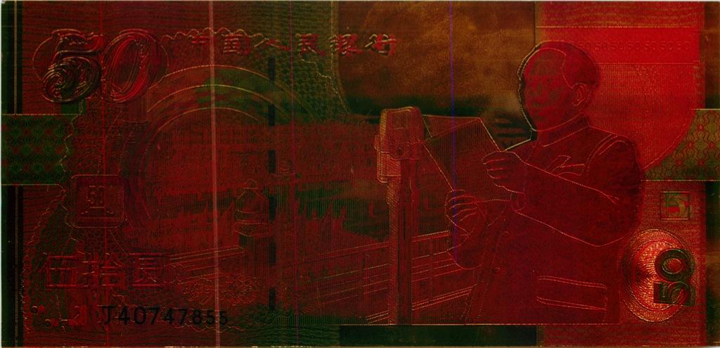 50 юаней, сувенирная банкнота (Китай)