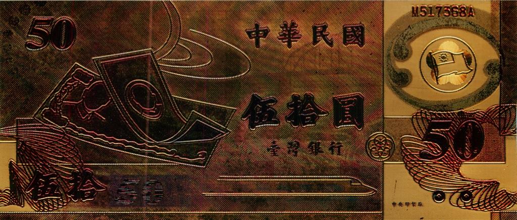 50 долларов, сувенирная банкнота (Тайвань)
