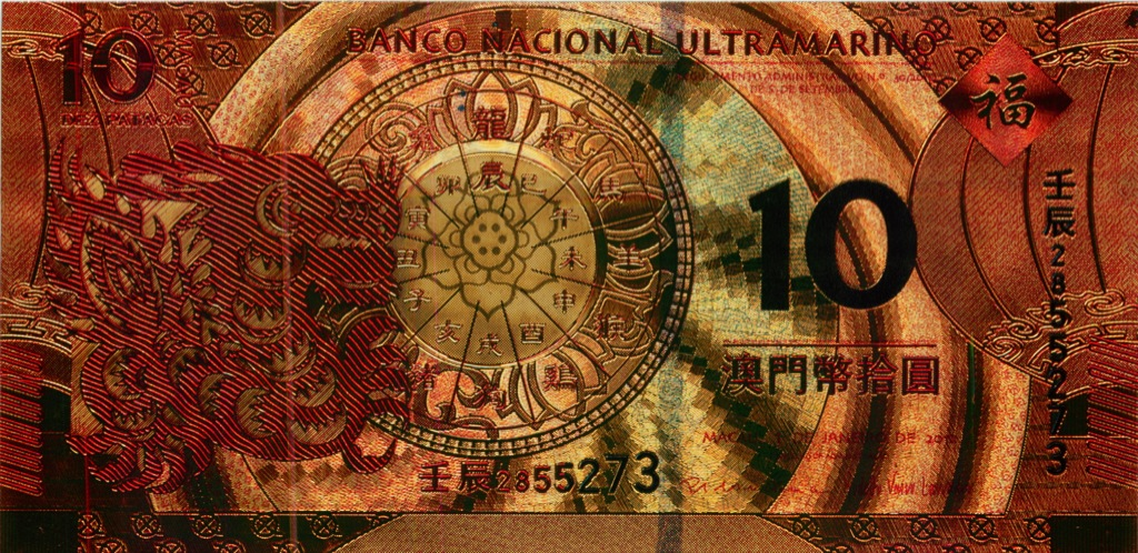 10 патака, сувенирная банкнота (Макао)