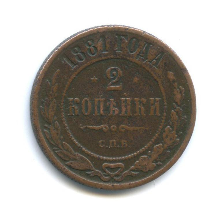 2 копейки 1881 года СПБ (Российская Империя)