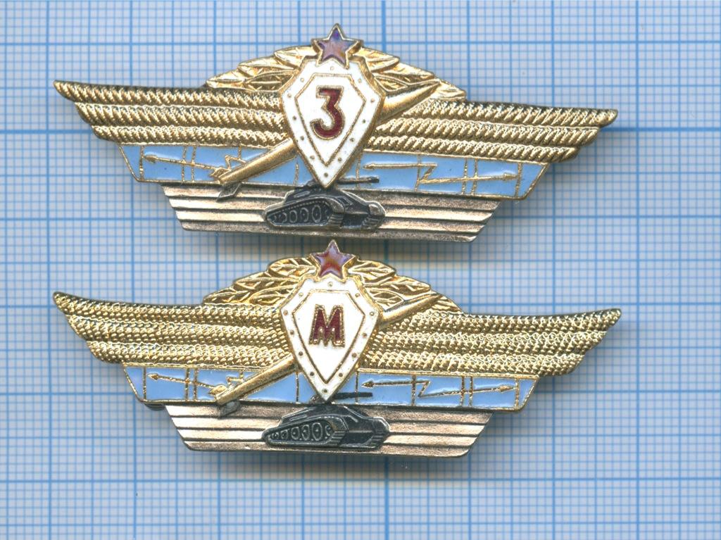 Набор нагрудных знаков «Классность танкиста», 3-й класс, «мастер» (СССР)