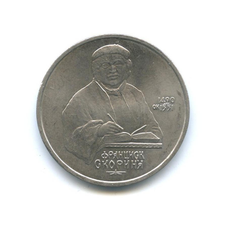 1 рубль — 500 лет содня рождения Франциска Скорины 1990 года (СССР)