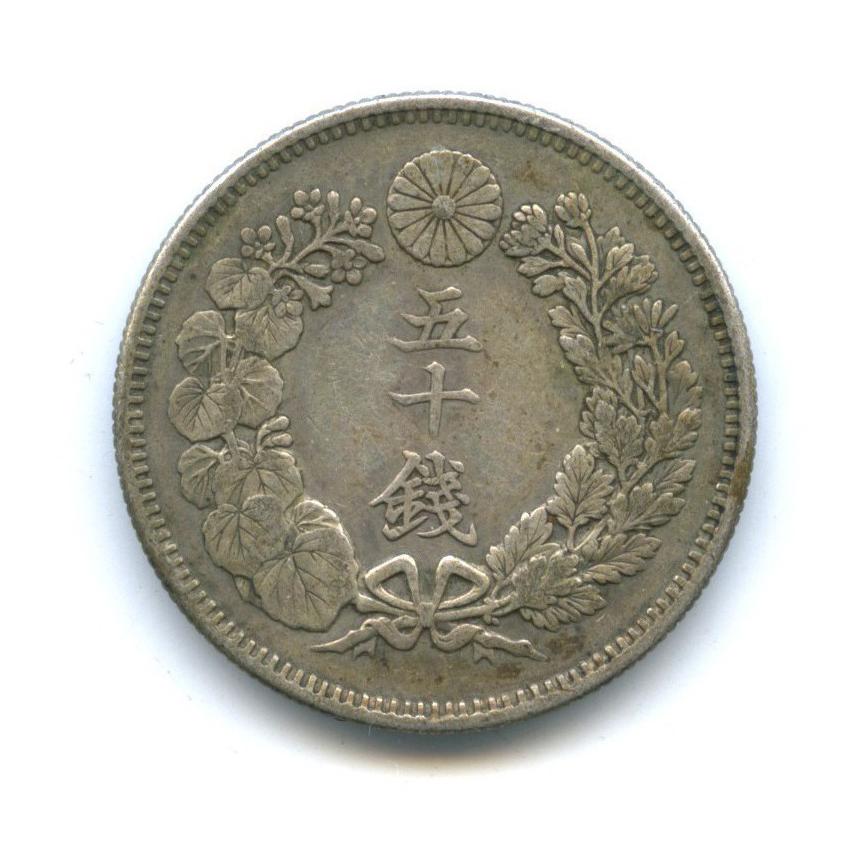 50 сенов - Эра правления императора Мэйдзи (Муцухито) 1907 года (Япония)
