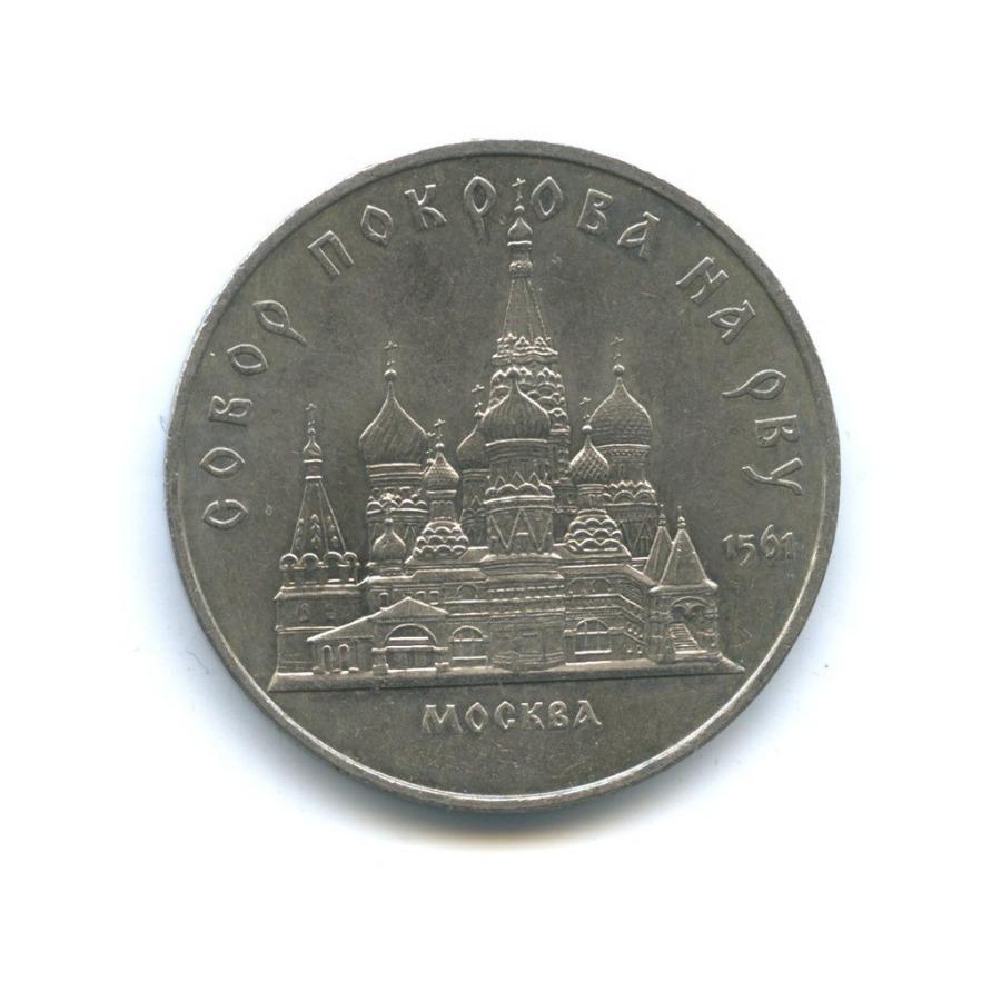 5 рублей — Собор Покрова нарву, г. Москва 1989 года (СССР)
