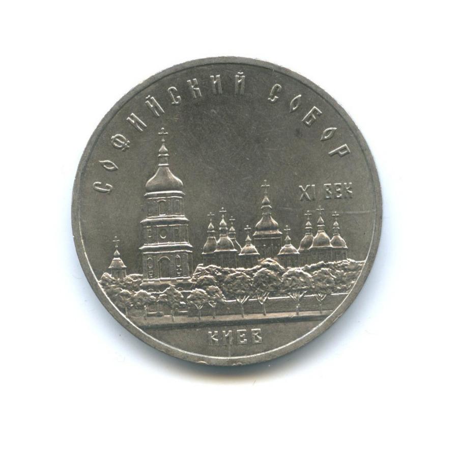 5 рублей — Софийский Собор, г. Киев 1988 года (СССР)