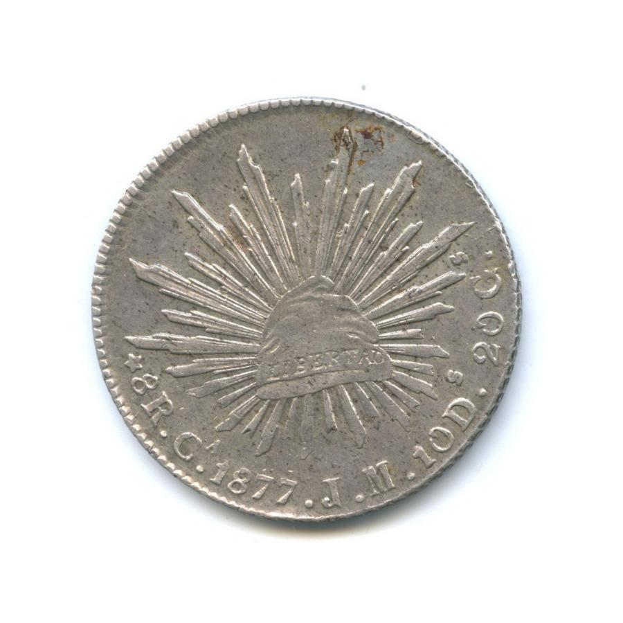 8 реалов 1877 года (Мексика)