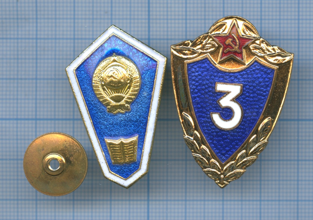 Набор нагрудных знаков «Обокончании училища», «Классность» (СССР)