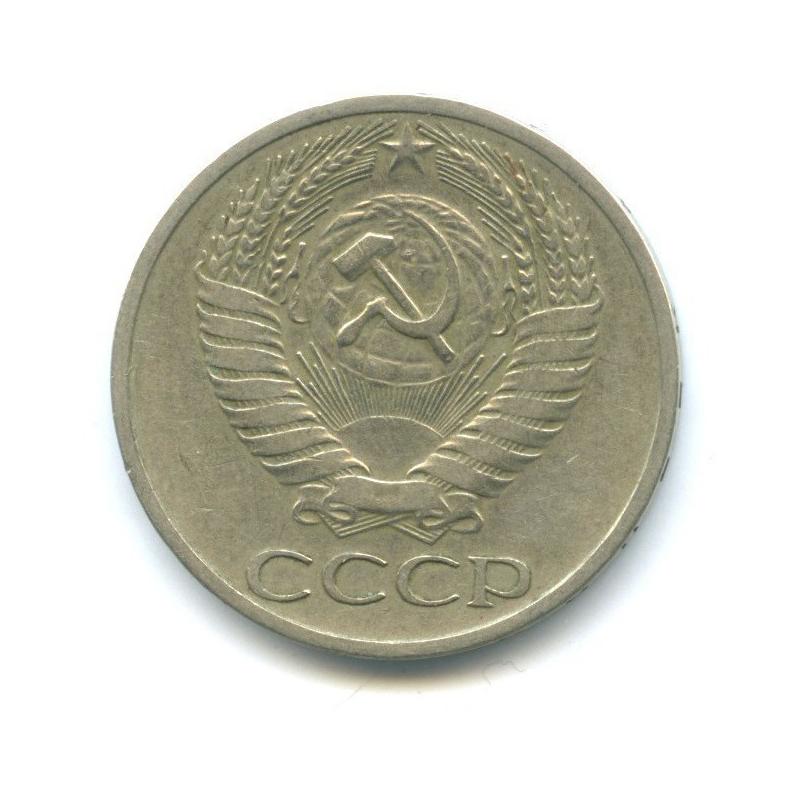 50 копеек 1968 года (СССР)