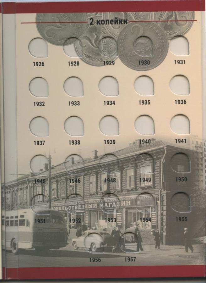 Набор альбомов для моент «Монеты СССР изнедрагоценных металлов 1924-1957» (том 1 - 92 ячейки, том 2 - 101 ячейка) (Россия)