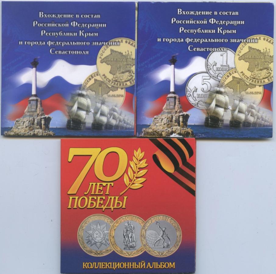 Набор альбомов для монет (Россия)