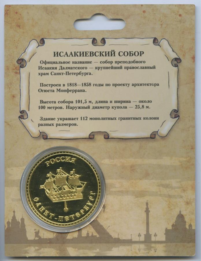 Жетон «Исаакиевский собор» (воткрытке) (Россия)