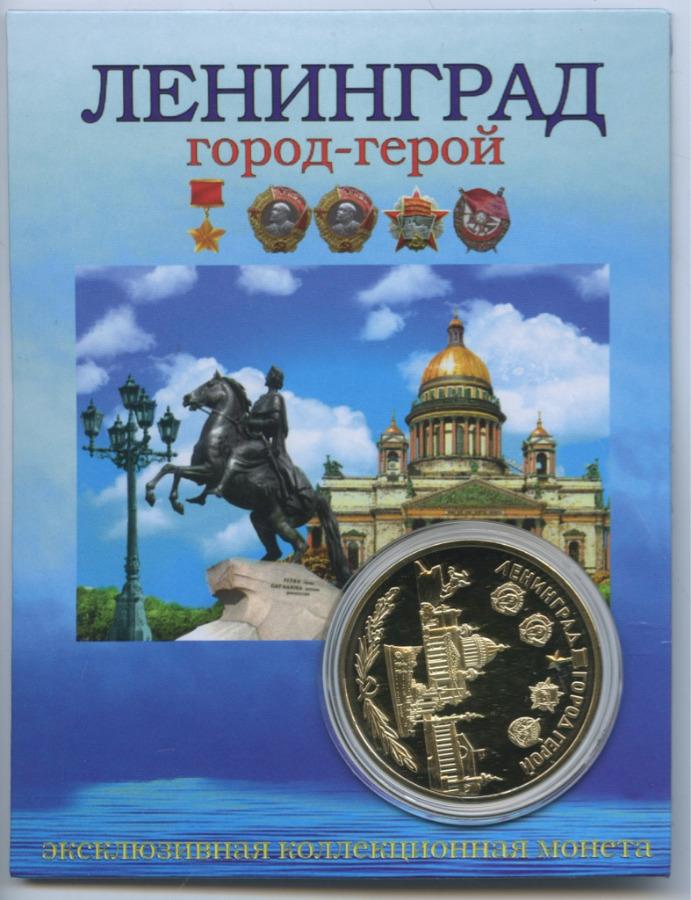 Жетон «Ленинград - Город-герой» (воткрытке) (Россия)