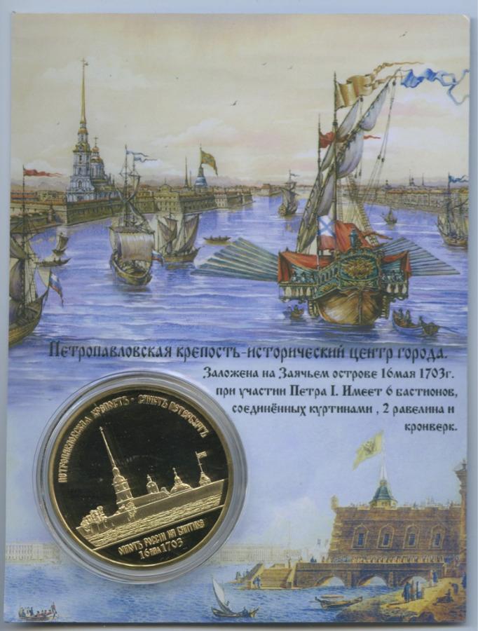 Жетон «Петропавловская крепость - Санкт-Петербург» (воткрытке) (Россия)