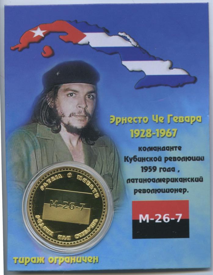 Жетон «Эрнесто ЧеГевара» (воткрытке) (Россия)