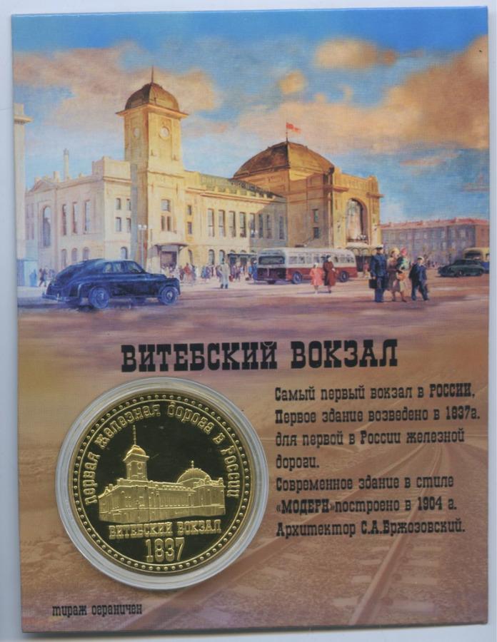 Жетон «Железные дороги России - Ленинград» (воткрытке) (Россия)
