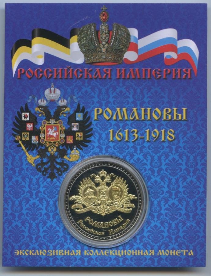 Жетон «Романовы - Российская Империя» (воткрытке) (Россия)