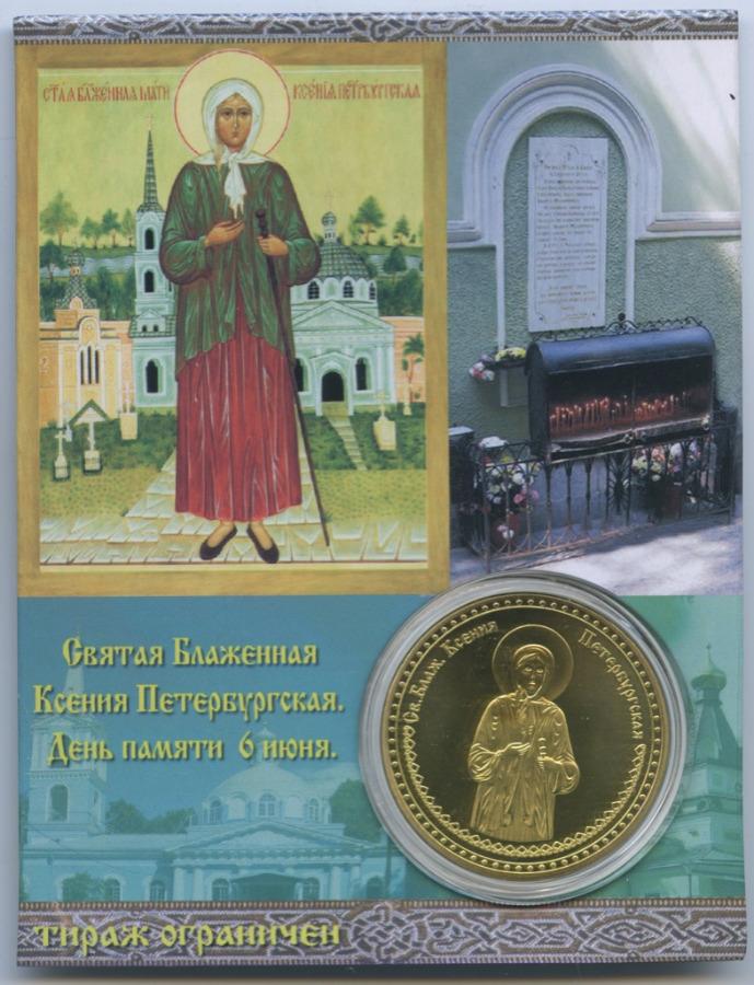 Жетон «Святая Блаженная Ксения Петербургская» (воткрытке) (Россия)