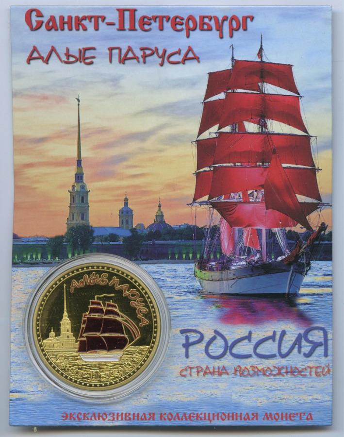 Жетон «Санкт-Петербург - Алые паруса» (воткрытке) (Россия)